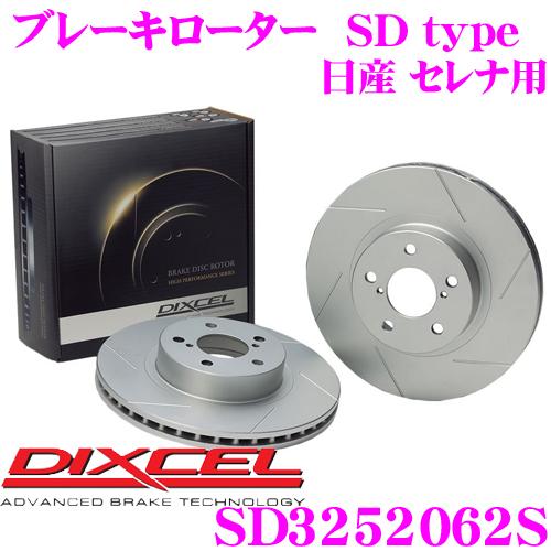 【3/25はエントリー+カードでP10倍】DIXCEL ディクセル SD3252062SSDtypeスリット入りブレーキローター(ブレーキディスク)【制動力プラス20%の安全性! 日産 セレナ 等適合】