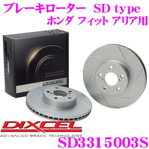 DIXCEL ディクセル SD3315003S SDtypeスリット入りブレーキローター(ブレーキディスク) 【制動力プラス20%の安全性! ホンダ フィット アリア 等適合】