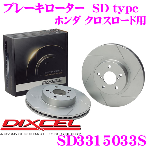DIXCEL ディクセル SD3315033SSDtypeスリット入りブレーキローター(ブレーキディスク)【制動力プラス20%の安全性! ホンダ クロスロード 等適合】