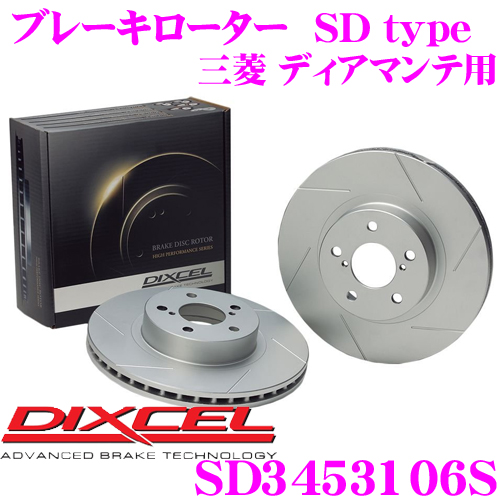 DIXCEL ディクセル SD3453106S SDtypeスリット入りブレーキローター(ブレーキディスク) 【制動力プラス20%の安全性! 三菱 ディアマンテ 等適合】