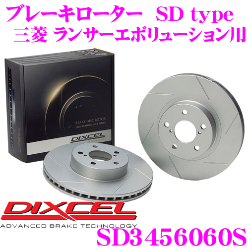 DIXCEL ディクセル SD3456060S SDtypeスリット入りブレーキローター(ブレーキディスク) 【制動力プラス20%の安全性! 三菱 ランサーエボリューション 等適合】
