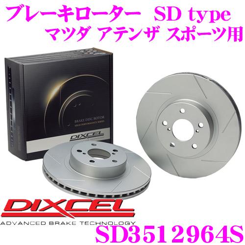 【3/25はエントリー+カードでP10倍】DIXCEL ディクセル SD3512964SSDtypeスリット入りブレーキローター(ブレーキディスク)【制動力プラス20%の安全性! マツダ アテンザ スポーツ 等適合】