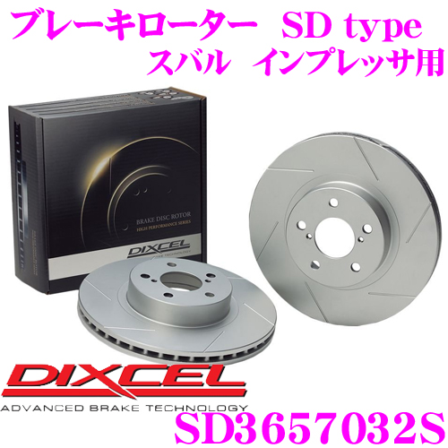 DIXCEL ディクセル SD3657032SSDtypeスリット入りブレーキローター(ブレーキディスク)【制動力プラス20%の安全性! スバル インプレッサ(GH/GR/GV系) 等適合】