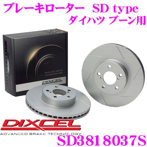 DIXCEL ディクセル SD3818037S SDtypeスリット入りブレーキローター(ブレーキディスク) 【制動力プラス20%の安全性! ダイハツ ブーン 等適合】
