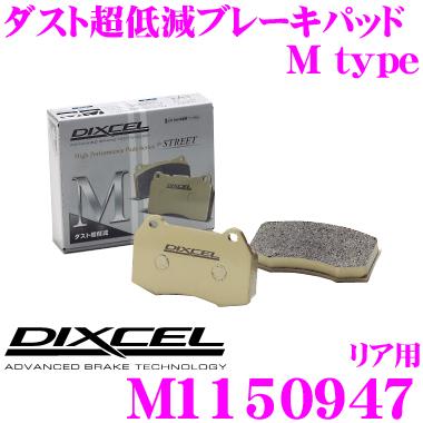 DIXCEL ディクセル M1150947Mtypeブレーキパッド(ストリート~ワインディング向け)【ブレーキダスト超低減! メルセデス ベンツ W202 セダン等】
