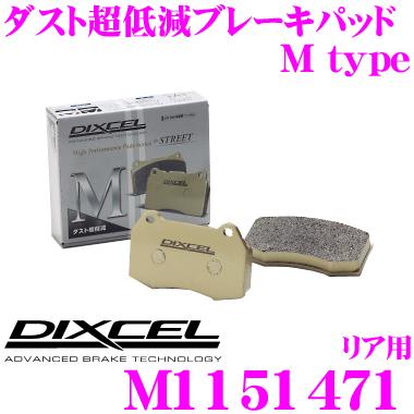 DIXCEL ディクセル M1151471Mtypeブレーキパッド(ストリート~ワインディング向け)【ブレーキダスト超低減! メルセデス ベンツ W638等】