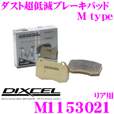 DIXCEL ディクセル M1153021 Mtypeブレーキパッド(ストリート~ワインディング向け)【ブレーキダスト超低減! メルセデス ベンツ G463/W463等】