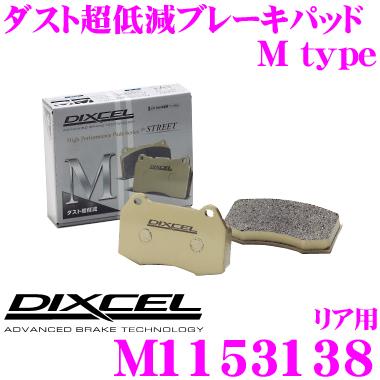 DIXCEL ディクセル M1153138Mtypeブレーキパッド(ストリート~ワインディング向け)【ブレーキダスト超低減! メルセデス ベンツ W414等】