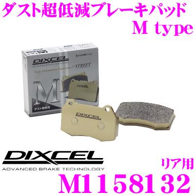 DIXCEL ディクセル M1158132Mtypeブレーキパッド(ストリート~ワインディング向け)【ブレーキダスト超低減! メルセデス ベンツ W205 ワゴン等】