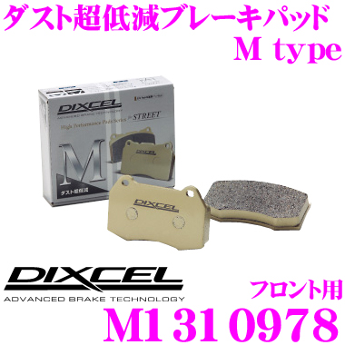 DIXCEL ディクセル M1310978 Mtypeブレーキパッド(ストリート~ワインディング向け)【ブレーキダスト超低減! フォルクスワーゲン パサート B5 セダン&ワゴン等】