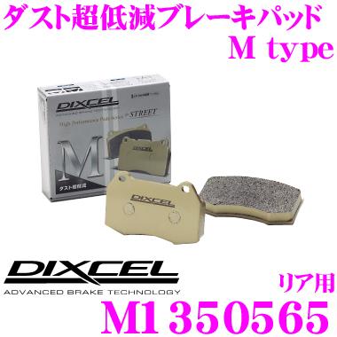 DIXCEL ディクセル M1350565 Mtypeブレーキパッド(ストリート~ワインディング向け)【ブレーキダスト超低減! アウディ A6(C5/4B)等】