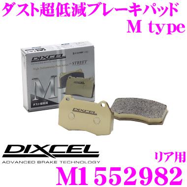 DIXCEL ディクセル M1552982 Mtypeブレーキパッド(ストリート~ワインディング向け)【ブレーキダスト超低減! ポルシェ 911(996)等】