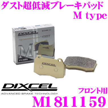 DIXCEL ディクセル M1811159Mtypeブレーキパッド(ストリート~ワインディング向け)【ブレーキダスト超低減! キャデラック DTS等】