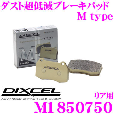 DIXCEL ディクセル M1850750Mtypeブレーキパッド(ストリート~ワインディング向け)【ブレーキダスト超低減! シボレー カマロ等】