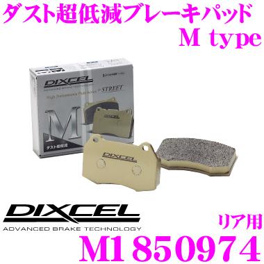 DIXCEL ディクセル M1850974 Mtypeブレーキパッド(ストリート~ワインディング向け)【ブレーキダスト超低減! シボレー サバーバン C1500/1500等】