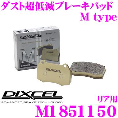 DIXCEL ディクセル M1851150 Mtypeブレーキパッド(ストリート~ワインディング向け)【ブレーキダスト超低減! キャデラック ドゥビル等】