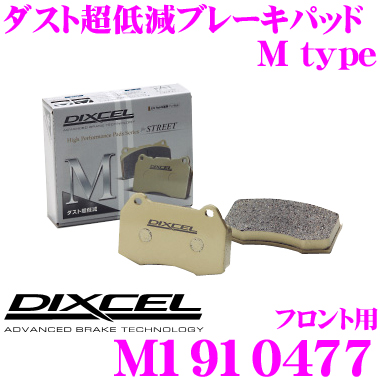 DIXCEL ディクセル M1910477Mtypeブレーキパッド(ストリート~ワインディング向け)【ブレーキダスト超低減! クライスラー グランドチェロキー等】