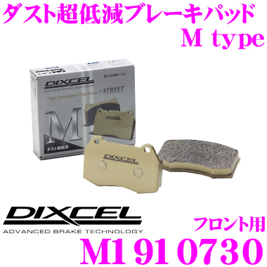 DIXCEL ディクセル M1910730 Mtypeブレーキパッド(ストリート~ワインディング向け)【ブレーキダスト超低減! クライスラー 300M等】