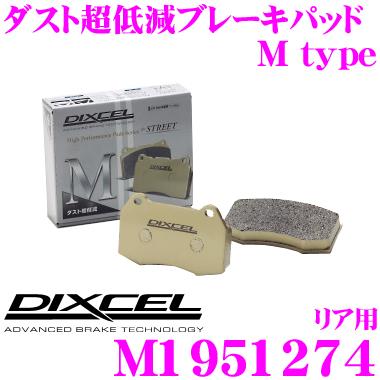 DIXCEL ディクセル M1951274Mtypeブレーキパッド(ストリート~ワインディング向け)【ブレーキダスト超低減! クライスラー ラングラー等】