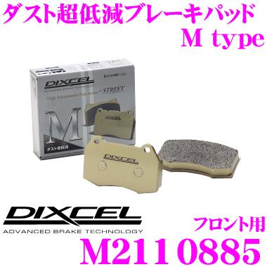 DIXCEL ディクセル M2110885 Mtypeブレーキパッド(ストリート~ワインディング向け)【ブレーキダスト超低減! ルノー アルピーヌ等】
