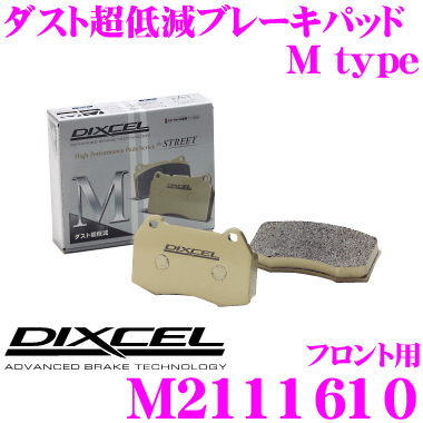 DIXCEL ディクセル M2111610 Mtypeブレーキパッド(ストリート~ワインディング向け)【ブレーキダスト超低減! プジョー 206等】
