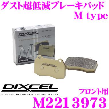 DIXCEL ディクセル M2213973 Mtypeブレーキパッド(ストリート~ワインディング向け)【ブレーキダスト超低減! ルノー ルーテシア(クリオ) IV等】