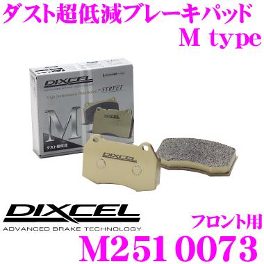 DIXCEL ディクセル M2510073 Mtypeブレーキパッド(ストリート~ワインディング向け)【ブレーキダスト超低減! フィアット X1/9等】