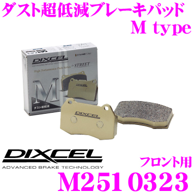 DIXCEL ディクセル M2510323 Mtypeブレーキパッド(ストリート~ワインディング向け)【ブレーキダスト超低減! アルファロメオ 75等】
