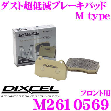 DIXCEL ディクセル M2610569 Mtypeブレーキパッド(ストリート~ワインディング向け)【ブレーキダスト超低減! ランチア テーマ等】