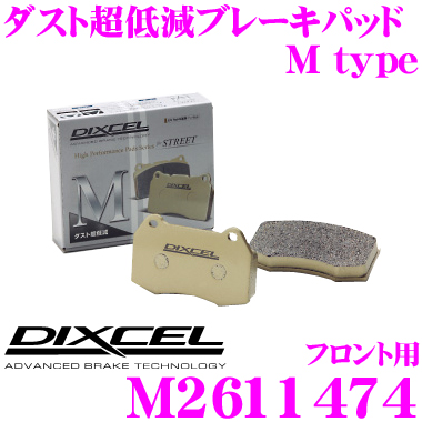 DIXCEL ディクセル M2611474 Mtypeブレーキパッド(ストリート~ワインディング向け)【ブレーキダスト超低減! フィアット プント等】