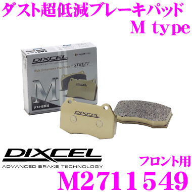 DIXCEL ディクセル M2711549Mtypeブレーキパッド(ストリート~ワインディング向け)【ブレーキダスト超低減! フィアット プント 188等】