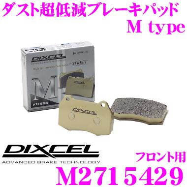 DIXCEL ディクセル M2715429 Mtypeブレーキパッド(ストリート~ワインディング向け)【ブレーキダスト超低減! フィアット 500/500C/500S チンクチェント等】