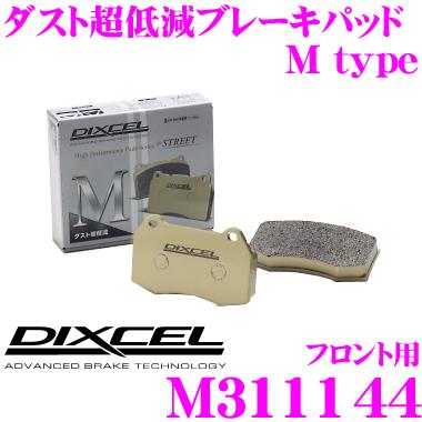 DIXCEL ディクセル M311144 Mtypeブレーキパッド(ストリート~ワインディング向け)【ブレーキダスト超低減! トヨタ セリカ 等】