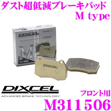 DIXCEL ディクセル M311506Mtypeブレーキパッド(ストリート~ワインディング向け)【ブレーキダスト超低減! スバル トレジア等】