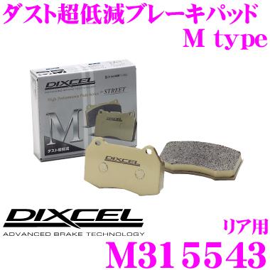 DIXCEL ディクセル M315543 Mtypeブレーキパッド(ストリート~ワインディング向け)【ブレーキダスト超低減! レクサス RC300h/トヨタ クラウン等】