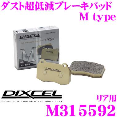 DIXCEL ディクセル M315592 Mtypeブレーキパッド(ストリート~ワインディング向け)【ブレーキダスト超低減! トヨタ アベンシス ワゴン等】