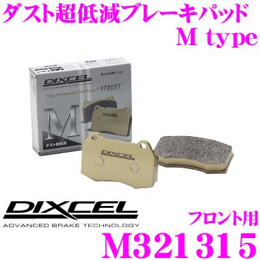 DIXCEL ディクセル M321315 Mtypeブレーキパッド(ストリート~ワインディング向け)【ブレーキダスト超低減! 日産 ティアナ等】
