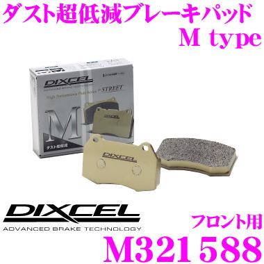 DIXCEL ディクセル M321588 Mtypeブレーキパッド(ストリート~ワインディング向け)【ブレーキダスト超低減! 日産 NV200 バネット等】
