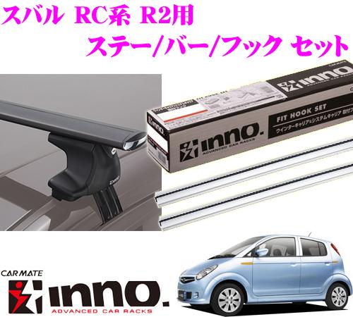 カーメイト INNO イノー スバル RC系 R2用 エアロベースキャリア(スルータイプ)取付4点セット XS250 + K220 + XB115S + XB115S
