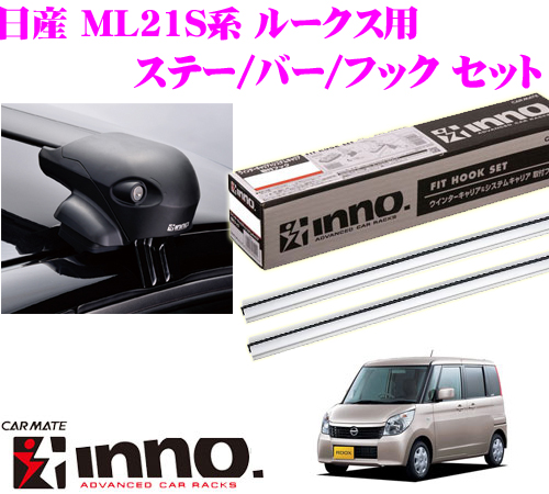 カーメイト INNO イノー 日産 ML21S系 ルークス用 エアロベースキャリア(フラッシュタイプ)取付4点セット XS201 + K384 + XB108S + XB100S