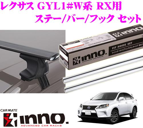 カーメイト INNO イノー レクサス 10系 RX用 エアロベースキャリア(スルータイプ)取付4点セット XS250 + K395 + XB130S + XB130S