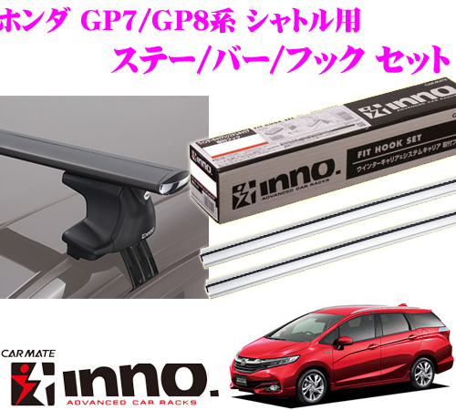 カーメイト INNO イノー ホンダ GK8/GK9/GP7/GP8系 シャトル用 エアロベースキャリア(スルータイプ)取付4点セット XS250 + K468 + XB130S + XB123S