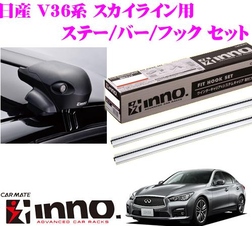 カーメイト INNO イノー 日産 V36系 スカイライン用 エアロベースキャリア(フラッシュタイプ)取付4点セット XS201 + K220 + XB108S + XB100S