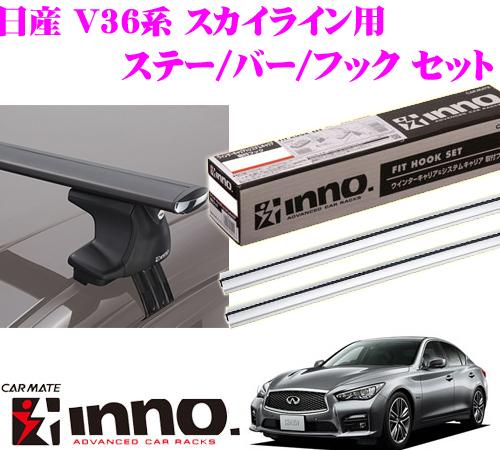 カーメイト INNO イノー 日産 V36系 スカイライン用 エアロベースキャリア(スルータイプ)取付4点セット XS250 + K220 + XB138S + XB130S