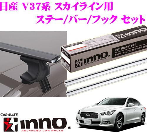 カーメイト INNO イノー 日産 V37系 スカイライン用 エアロベースキャリア(スルータイプ)取付4点セット XS250 + K319 + XB138S + XB130S