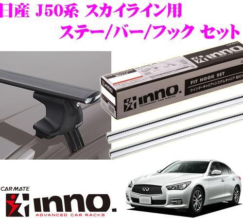 カーメイト INNO イノー 日産 J50系 スカイライン用 エアロベースキャリア(スルータイプ)取付4点セット XS250 + K396 + XB130S + XB130S