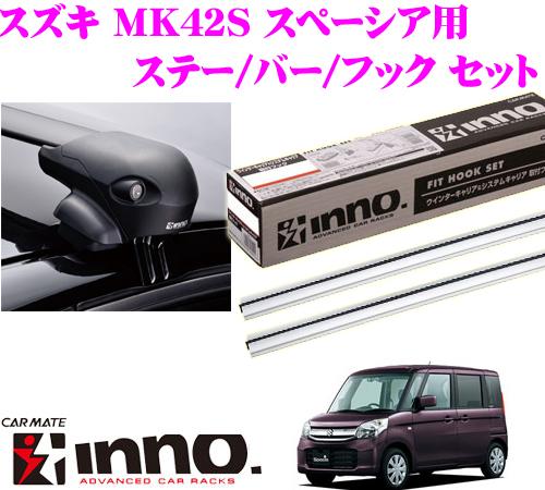 カーメイト INNO イノー スズキ MK32S系/MK42S スペーシア用 エアロベースキャリア(フラッシュタイプ)取付4点セット XS201 + K431 + XB108S + XB108S