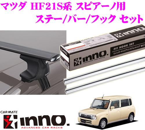 カーメイト INNO イノー マツダ HF21S系 スピアーノ用 エアロベースキャリア(スルータイプ)取付4点セット XS250 + K265 + XB130S + XB130S