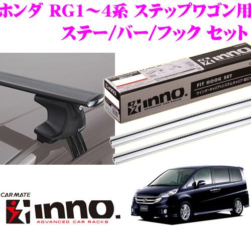 カーメイト INNO イノー ホンダ RG1~4系 ステップワゴン用 エアロベースキャリア(スルータイプ)取付4点セット XS250 + K323 + XB138S + XB138S