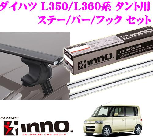 カーメイト INNO イノー ダイハツ L350/L360系 タント用 エアロベースキャリア(スルータイプ)取付4点セット XS250 + K292 + XB130S + XB130S